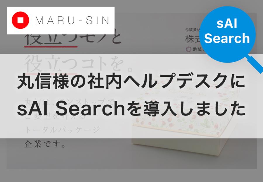 丸信様の社内ヘルプデスクにsAI Searchを導入しました
