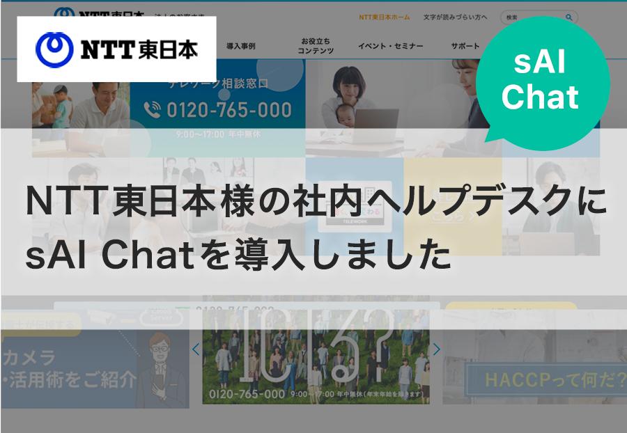 NTT東日本様の社内ヘルプデスクにsAI Chatを導入しました