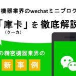 精密機器業界のWeChatミニプログラム「庫卡(KUKA)」を徹底解説!