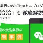 食品業界のWeChatミニプログラム「洽洽(チャチャ)」を徹底解説!