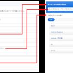 sAI Search『テンプレート文言の設定』