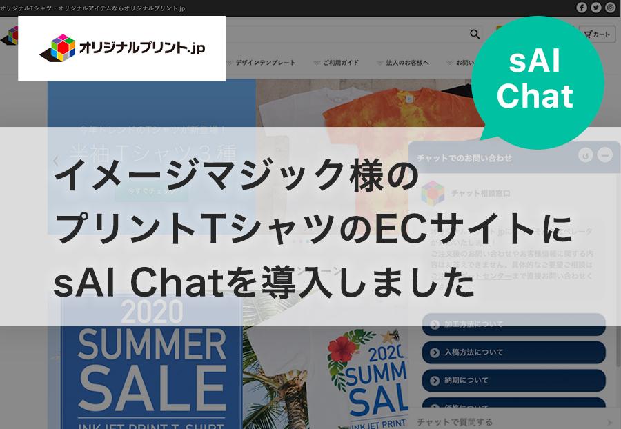 イメージマジック様のプリントTシャツのECサイトにsAI Chatを導入しました