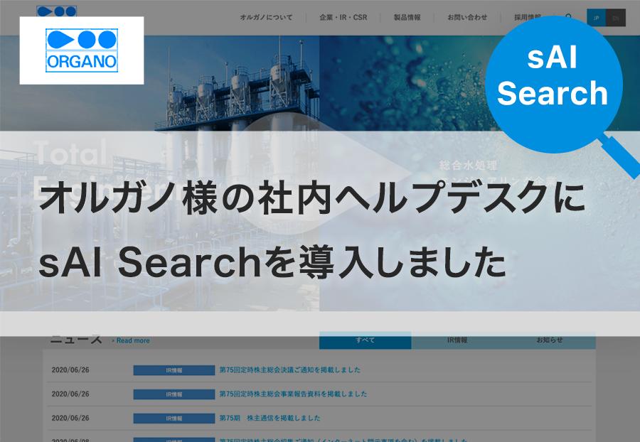 オルガノ様の社内ヘルプデスクにsAI Searchを導入しました