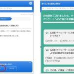 sAI Search『アンケート取得機能の追加』
