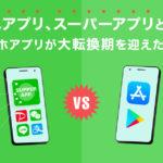 スーパーアプリとは何か?ミニアプリとの違いと、スマホアプリが大転換期を迎えた理由