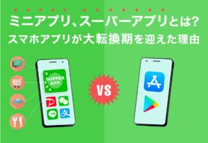 ミニアプリ、スーパーアプリとは何か?スマホアプリが大転換期を迎えた理由