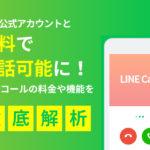 LINE公式アカウントと無料で通話可能に!LINEコールの料金や機能を徹底解説