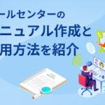 コールセンターのマニュアル作成と活用方法を紹介!