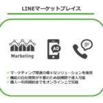 LINEマーケットプレイスとは?機能と活用事例を徹底解説!