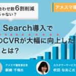問い合わせ数6割削減だけじゃない?sAI Search導入でLPのCVRが大幅に向上した理由とは?