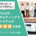 7割に満たなかった受電率が100%に!sAI Chat+コンサルティングで自社システムの根本課題を発見
