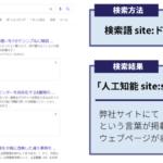サイト内検索の3つの導入方法と5種類の専用ツールを詳しく紹介