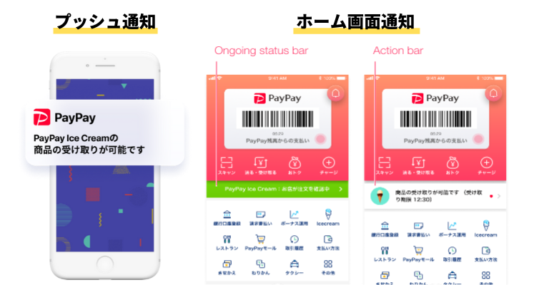 paypayミニアプリの通知画面