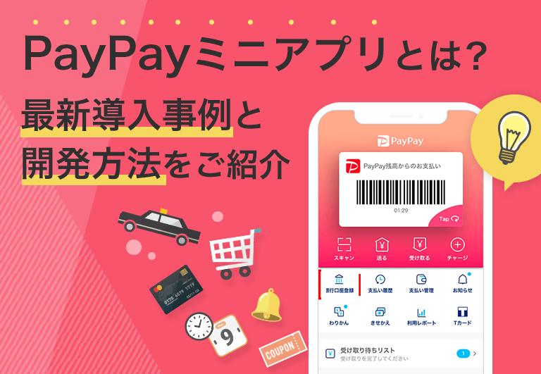PayPayミニアプリとは?最新導入事例と開発方法をご紹介