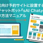 住民向け予約サイトに設置するAIチャットボット『sAI Chat』の操作方法マニュアル